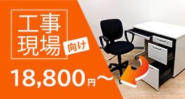 工事現場の仮設事務所・詰所向けオフィス家具
