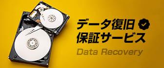 データ復旧保証サービス